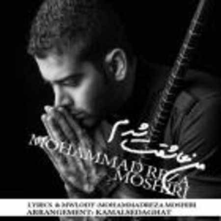 دانلود اهنگ محمد رضا مشیری من عاشقت شدم