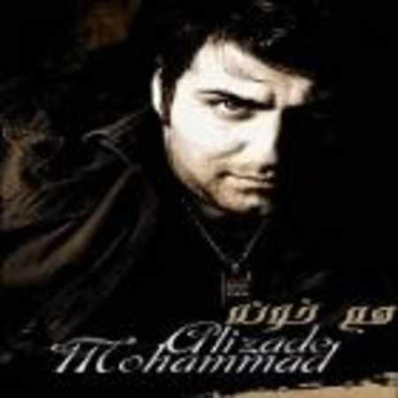 دانلود آلبوم هم خونه از محمد علیزاده