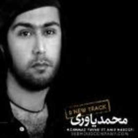 دانلود آلبوم قسم از محمد یاوری