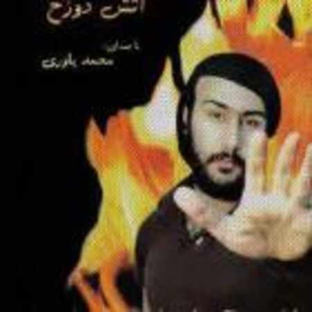 دانلود آلبوم آتش دوزخ از محمد یاوری