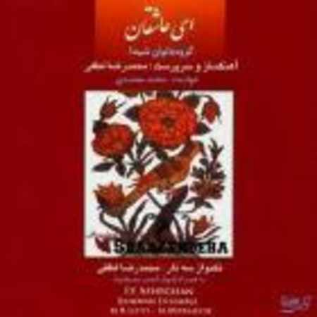 دانلود آلبوم ای عاشقان از محمدرضا لطفی