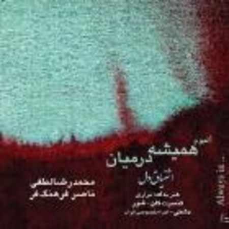 دانلود آلبوم همیشه در میان از محمدرضا لطفی