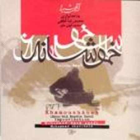 دانلود آلبوم خاموشان از محمدرضا لطفی