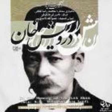 دانلود آلبوم درویش خان از محمدرضا لطفی