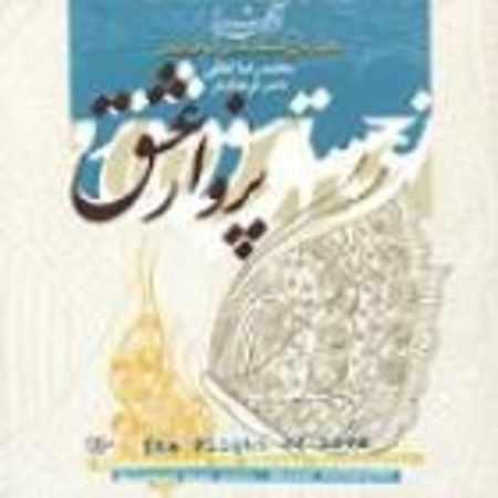 دانلود آلبوم پرواز عشق از محمدرضا لطفی