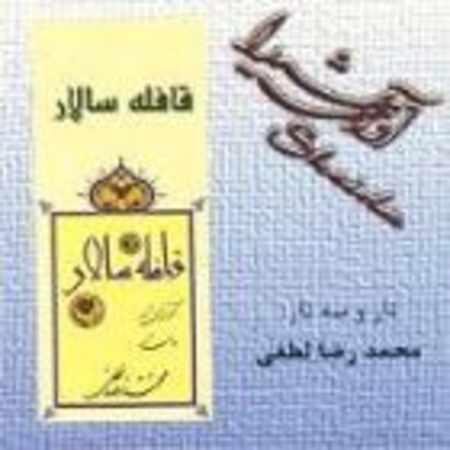 دانلود آلبوم قافله سالار از محمدرضا لطفی