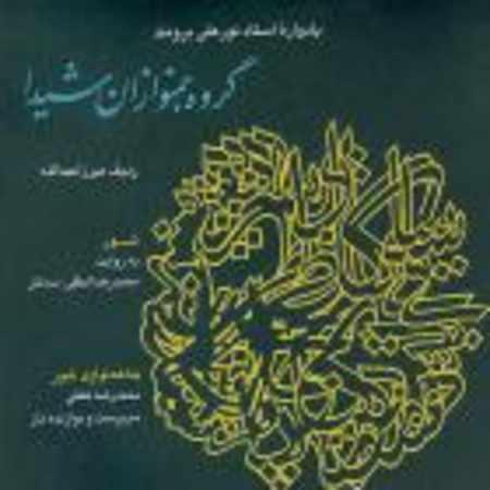 دانلود آلبوم یادواره استاد برومند از محمدرضا لطفی