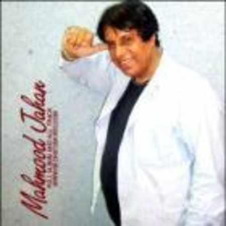 دانلود اهنگ محمود جهان تنگ غروب