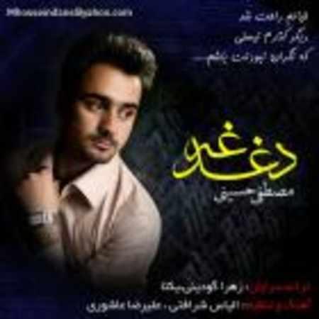 دانلود اهنگ مصطفی حسینی تنها