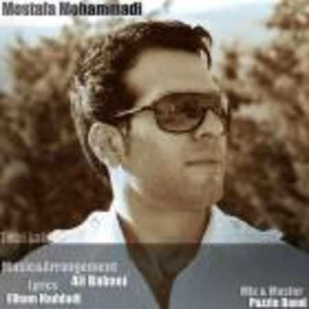 دانلود اهنگ مصطفی محمدی خنده