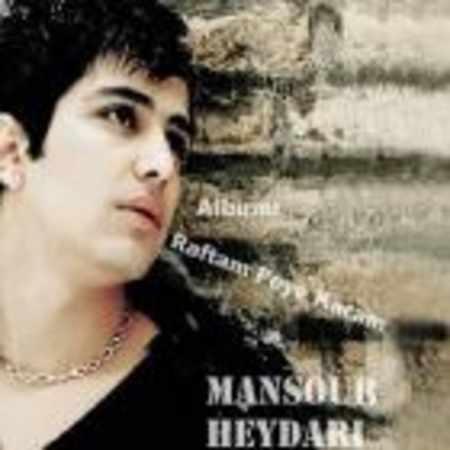 دانلود اهنگ منصور حیدری انصاف
