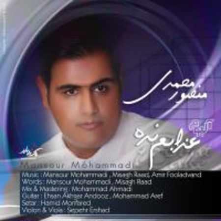 دانلود اهنگ منصور محمدی دنیا