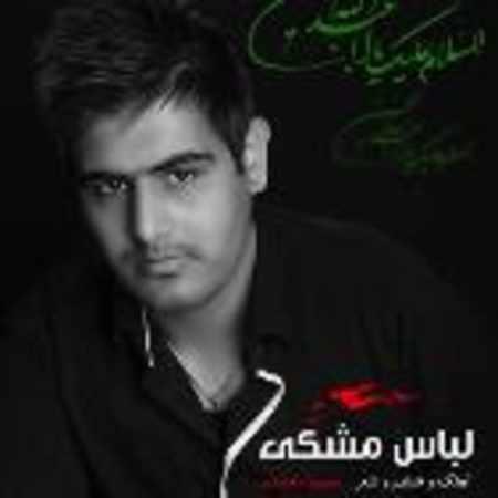 دانلود اهنگ منصور محمدی لباس مشکی