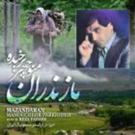 دانلود اهنگ منوچهر پرخیده مازندران