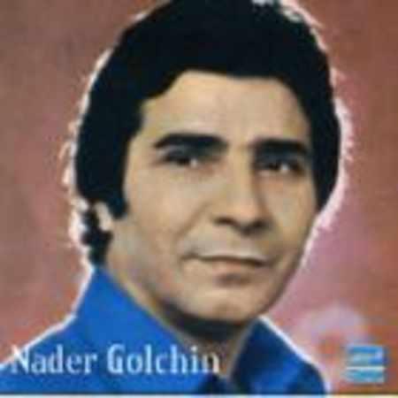 دانلود آلبوم سرو چمان از نادر گلچین