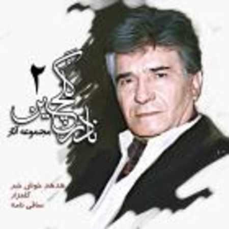 دانلود آلبوم مجموعه آثار نادر گلچین ۲ از نادر گلچین