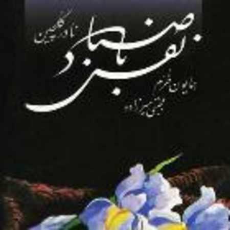 دانلود آلبوم نفس باد سفر از نادر گلچین
