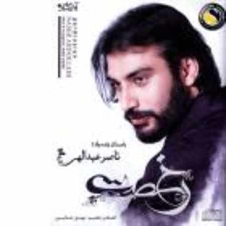 دانلود آلبوم رخصت از ناصر عبداللهی