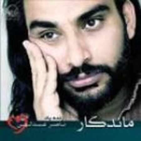 دانلود اهنگ ناصر عبداللهی خونه