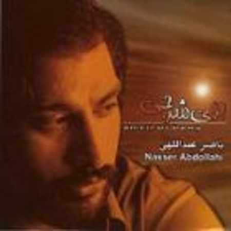 دانلود آلبوم بوی شرجی از ناصر عبداللهی