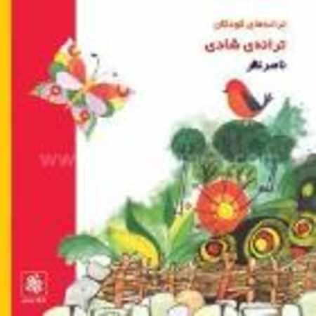 دانلود آلبوم ترانه شادی از ناصر نظر
