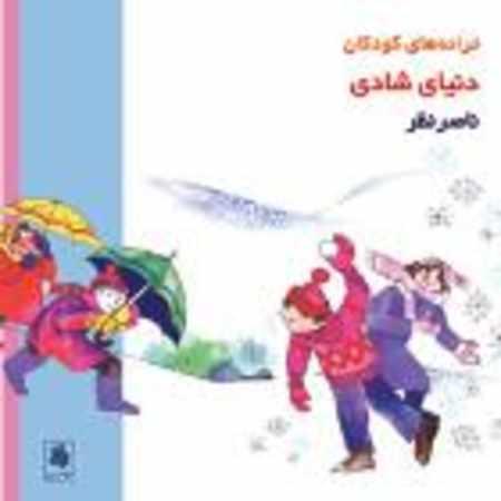 دانلود آلبوم دنیای شادی از ناصر نظر