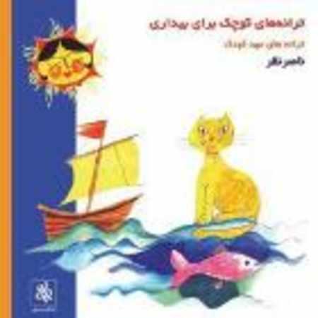 دانلود اهنگ ناصر نظر سال نو