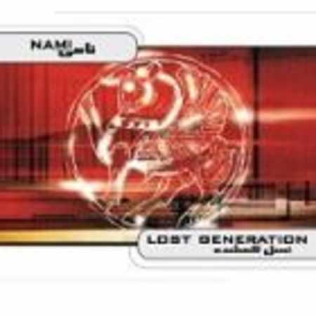 دانلود آلبوم نسل گمشده از نامی