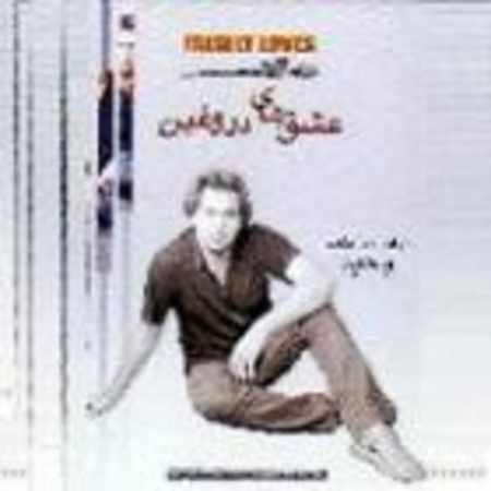 دانلود آلبوم عشق های دروغین از وحید حاجی تبار