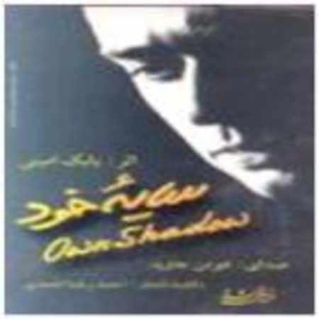 دانلود آلبوم سایه خود از هومن جاوید