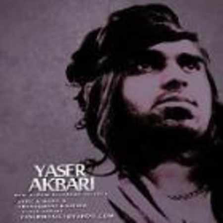 دانلود آلبوم اگه نباشی از یاسر اکبری