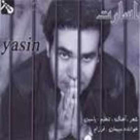 دانلود اهنگ یاسین احمدی تو که نیستی