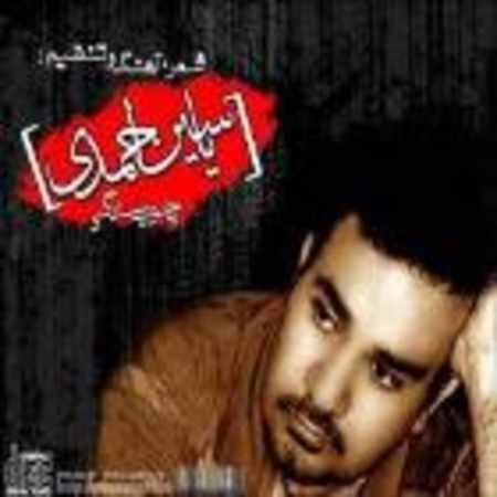 دانلود آلبوم چوب سادگی از یاسین احمدی