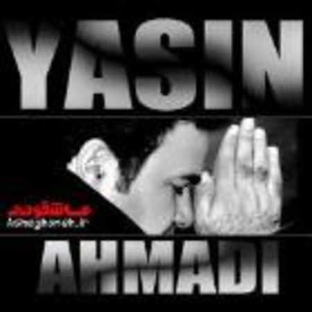 دانلود آلبوم حال گیری از یاسین احمدی