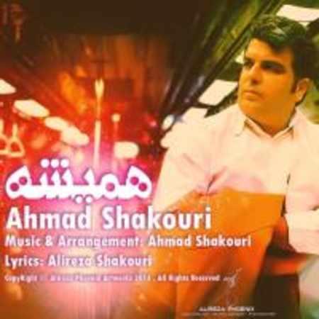 دانلود اهنگ احمد شکوری همیشه