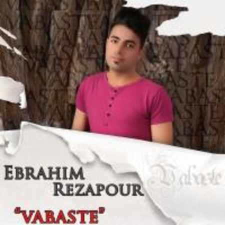 دانلود اهنگ ابراهیم رضاپور وابسته
