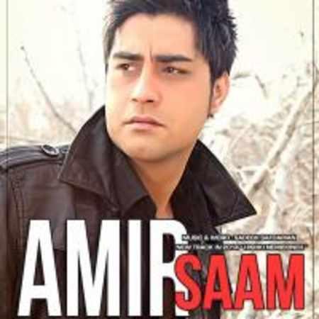دانلود اهنگ امیر سام هیچکی نمیدونه