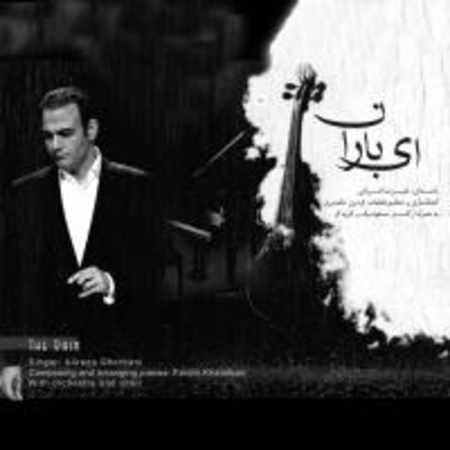 دانلود آلبوم ای باران از علیرضا قربانی