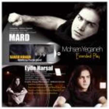 دانلود آلبوم EP از محسن یگانه