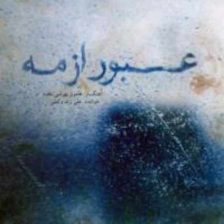 دانلود آلبوم عبور از مه از علی زند وکیلی