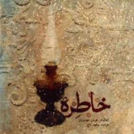 دانلود آلبوم خاطره از وحید تاج