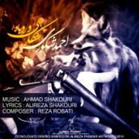 دانلود اهنگ احمد شکوری شکارچی و روباه
