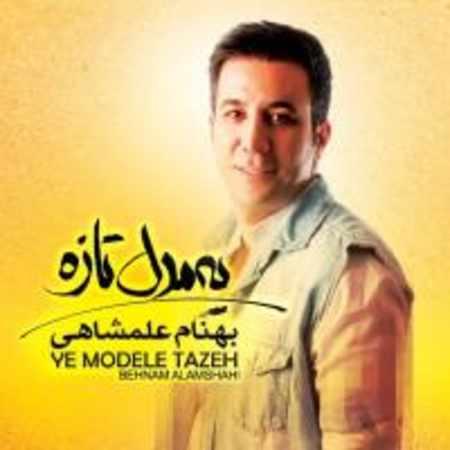 دانلود آلبوم یه مدل تازه از بهنام علمشاهی