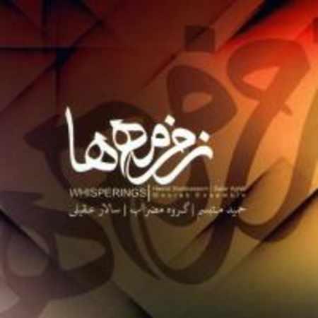 دانلود آلبوم زمزمه ها با حضور حمید متبسم از سالار عقیلی