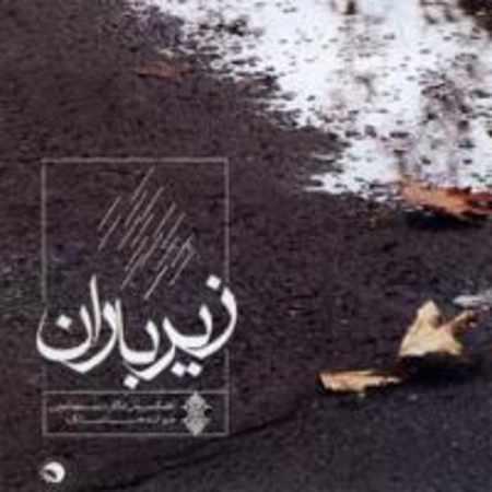 دانلود آلبوم زیر باران از سینا سرلک