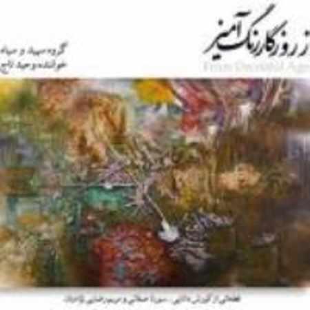 دانلود آلبوم از روزگار رنگ آمیز از وحید تاج