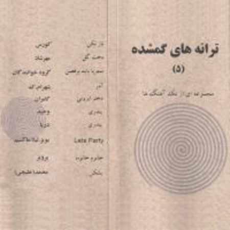 دانلود آلبوم ترانه های گمشده ۵ از شهرام کاشانی