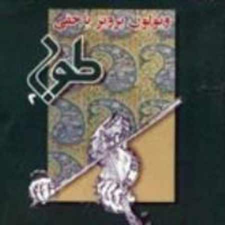دانلود اهنگ پرویز یاحقی چهار مضراب شوشتری