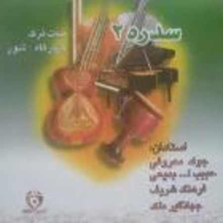 دانلود آلبوم سدره ۲ با حضور حبیب اله بدیعی از جواد معروفی