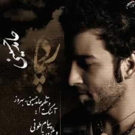 دانلود اهنگ حامد حسینی ۱ رد پا
